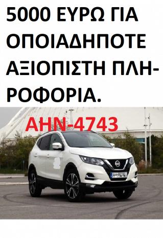 ΑΗΝ 4743 5000