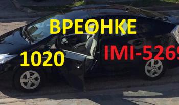 ΙΜΙ 5269 999999