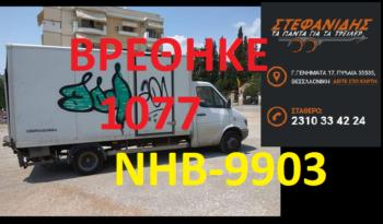 ΝΗΒ 9903 3333