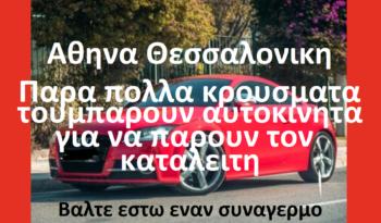 ΣΥΝΑΓΕΡΜΟΣ