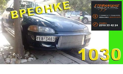 1030 ΣΤΕ