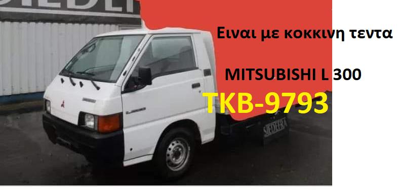 ΤΚΒ 9793 33