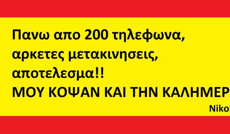 200 ΤΗΛ.