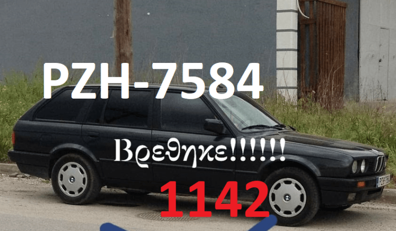 ΡΖΗ 7584 44