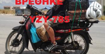 785 ΒΡΕΘΗΚΕ