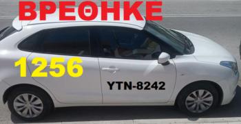 8242 ΒΡΕΘΗΚΕ